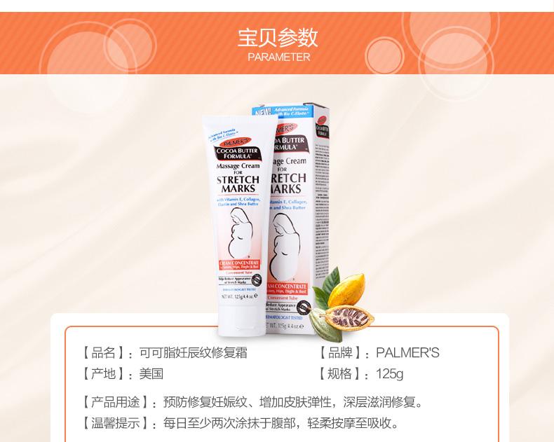 palmers PALMERS帕玛氏妊娠纹修复按摩霜125克 125g PLMS-4035_04