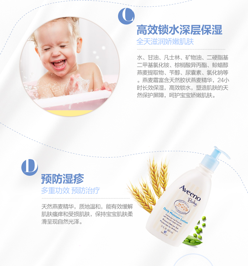 aveeno 艾维诺婴儿保湿润肤乳液354ml_06